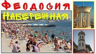 Феодосия / Набережная / Крым 2018