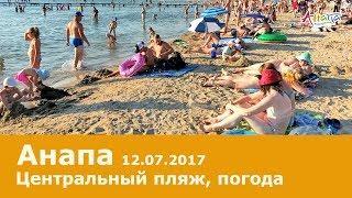 Анапа, пляж центральный 12.07.2017, погода, море