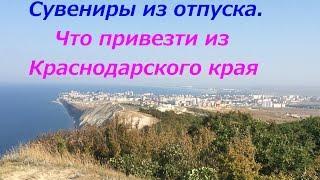 ПОКУПКИ! Что стоит привезти из Краснодарского краяАнапы: сувениры, фрукты, вино *MsKateKitten