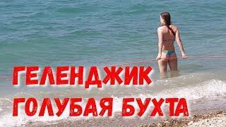#ГЕЛЕНДЖИК. ПОГОДА. 17.05.2019 ГДЕ СНЯТЬ ЖИЛЬЕ? ТОП ПЛЯЖ ГОЛУБАЯ БУХТА!!!
