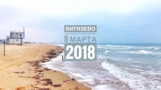 Анапа , Витязево Курортная Деревня и пляж Лок «Витязь» 9.03.2018