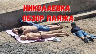 #КРЫМ - НИКОЛАЕВКА ЭТО ВАМ НЕ ПОПОВКА :)