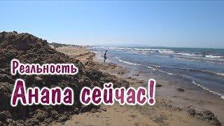 Пляжи Анапы - Июнь 2019 - Реальность и ожидания от отдыха на черном море.