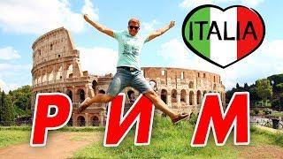 РИМ - первые впечатления от города, Колизей   Путешествие по Италии самостоятельно, что посмотреть?