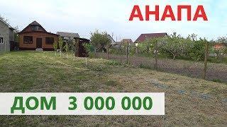 АНАПА. Продается дом на 5 сотках, недорого. ЦЕНА 3 000 000