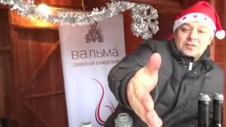 """Авторское вино Анапы. Винодельня """"Вальма"""" на новогодней ярмарке"""