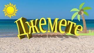Джемете. Анапа. Море, пляж, цены, жильё, развлечения. (Папа Может)