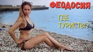 ФЕОДОСИЯ: цены, пляжи, обналичка VISA. На Крымский МОСТ водят экскурсии! Крым сезон 2018