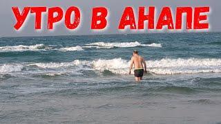 АНАПА - УТРЕННЕЕ КУПАНИЕ - ПЛЯЖ ЮНГА