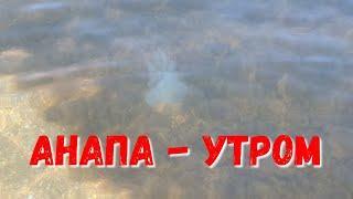 #АНАПА - 6.30 УТРА - ШТОРМ УБИЛ ЕЁ - 9.08.2019