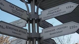 """Прогулка по Анапе,  от гостевого дома """"Файн тайм""""  на Крепостной до пляжа """"Высокий берег"""""""