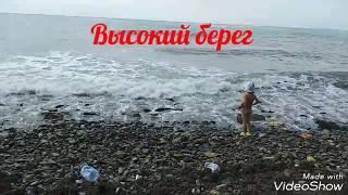 ПЛЯЖИ АНАПЫ ПОСЛЕ ШТОРМА.09.09.2018