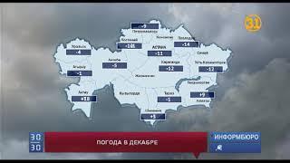 Какая погода ждет казахстанцев в декабре?