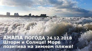 Анапа. Погода 24.12.2018 Шторм и Солнце! Море позитива на зимнем пляже!