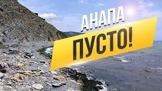 #АНАПА. ПОГОДА 13.06.2019 ПУСТОЙ ПЛЯЖ 40 ЛЕТ ПОБЕДЫ