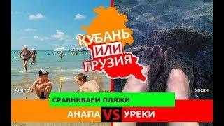 Краснодарский Край или Грузия.  Сравниваем пляжи. Анапа и Уреки