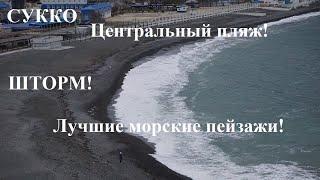 СУККО - шторм на центральном пляже. Лучшие морские пейзажи Анапы. Прогулка у моря.