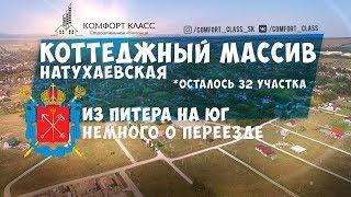 Анапа / Новороссийск / ст. Натухаевская, из ПИТЕРА на ЮГ / Почти ГОСТАГАЕВСКАЯ только ЛУЧШЕ