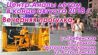 Вечерняя прогулка по центру Анапы летом в конце августа 2018 г. Идем по ул.Гребенская, ул.Горького.