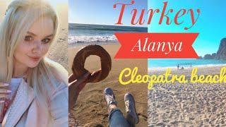 Влог:Турция,Аланья,самый лучший пляж Турции,Пляж Клеопатра
