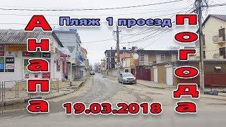 Анапа. Погода 19.03.2018 Джемете. Первый проезд