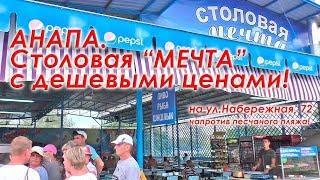 """Анапа. Столовая """"Мечта"""" с дешевыми ценами на ул.Набережная, 72, напротив песчаного пляжа."""