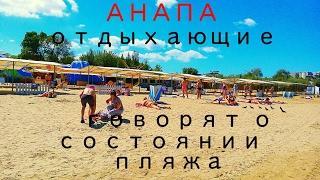 Анапа. Отзыв отдыхающих о пляже в  Анапе.