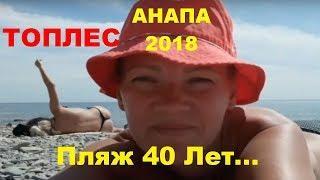 АНАПА 2018 Девочка загорает топлес Пляж 40 лет Победы