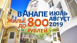 Жильё в Анапе до 800 рублей. Отдых в июле и августе 2019. Гостевые дома, гостиницы, частный сектор.