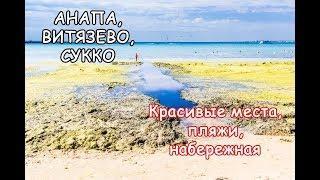 Анапа, Витязево, Сукко:  пляжи, набережная, красивые места