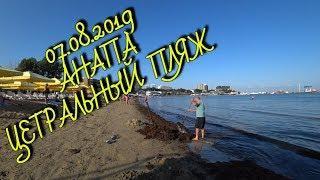 #Анапа 07.08.2019 Центральный пляж сегодня