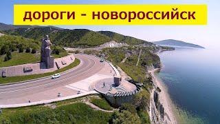 Честный отзыв о дорогах и пробках Новороссийск