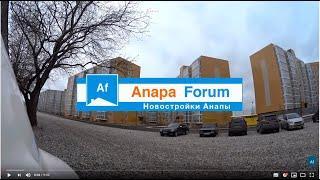 ЖК Времена года в Анапе. Лето-1. Видео от 18 апреля 2019 г.