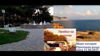 Черное море Анапы сегодня, Ореховая роща и улицы города, сплошные пробки.