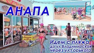 Анапа в HD 1080p50. Идем с Центрального пляжа по ул.Набережная до ул.Владимирская через ул.Горького.