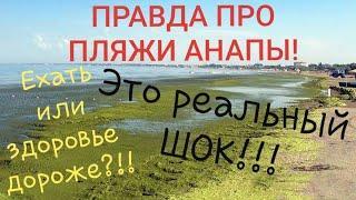 Правда о пляжах Анапы!