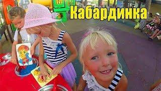 Кабардинка. Детские развлечения в парке. Экскурсии из Анапы.
