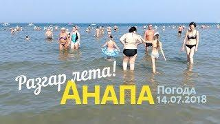Анапа. Погода 14.07.2018 Разгар лета! Центральный пляж. Тёплое море