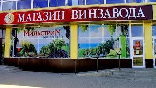 Поездка в фирменный магазин Кубанского винного завода