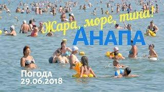 Анапа. Погода 29.06.2018 Жара, море, тина! Центральный пляж