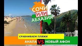 Кубань или Абхазия!  Сравниваем пляжи. Анапа и Новый Афон