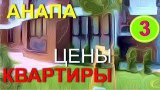 "АНАПА ???? КВАРТИРЫ - ПРОДАЮ // ОБЗОР объявлений в газете ""ВГ"", 30.11.2017."