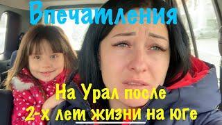 На Урал после 2 лет жизни в Геленджике