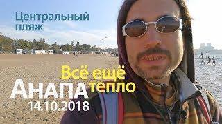 Анапа. Погода 14.10.2018 Центральный пляж в 16:00. Чистое море. Люди загорают, купаются и гуляют