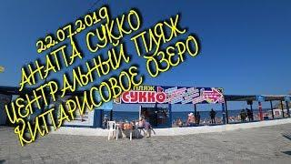 #Анапа #Сукко 22.07.2019 пляж Сукко Кипарисовое озеро
