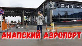 СВЕТА УЛЕТАЕТ. #АНАПА АЭРОПОРТ. #Anapa - airport