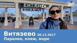 Витязево зимой 28.12.2017 Паралия, пустынный пляж, море на закате, причал, Анапа на горизонте