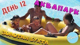 День 12★VLOG★Мы едем на Черное море в Анапу★Аквапарк★Золотой пляж★Супер горки, бассейн