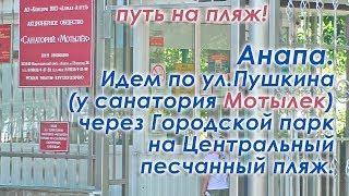 Анапа. Идем по ул.Пушкина (от санатория Мотылек) через Городской парк на Центральный пляж.