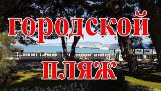 ГЕЛЕНДЖИК 3 МАЯ 2018 ЦЕНТРАЛЬНЫЙ ГОРОДСКОЙ ПЛЯЖ.